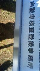 青木治親 公式ブログ/今のうち 画像2