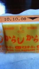 青木治親 公式ブログ/賞味期限 画像2