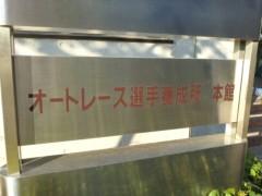 青木治親 公式ブログ/たじたじ(T-T) 画像1