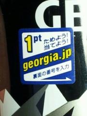 青木治親 公式ブログ/当たらんねぇ(>_<) 画像1