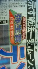 青木治親 公式ブログ/今日の新聞 画像1