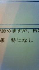 青木治親 公式ブログ/ドキドキ 画像2