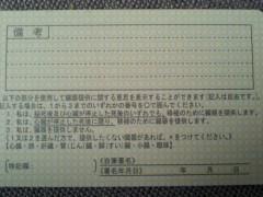 青木治親 公式ブログ/臓器提供カード 画像1