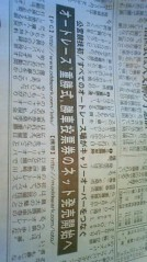 青木治親 公式ブログ/6億円 画像1