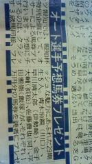 青木治親 公式ブログ/弥生賞 画像1