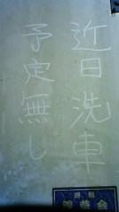 青木治親 公式ブログ/俺どぉ〜こだぁ 画像2