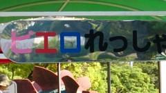 青木治親 公式ブログ/エロ列車(゜〇゜;)????? 画像2