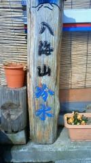 青木治親 公式ブログ/八海山 画像1