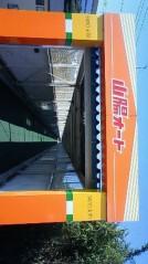 青木治親 公式ブログ/山口県 画像1