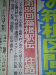 青木治親 公式ブログ/箱根駅伝 画像1