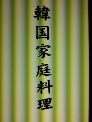 青木治親 公式ブログ/韓流(*^^*) 画像1