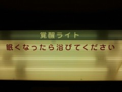 青木治親 公式ブログ/覚醒ライト@**@ 画像1