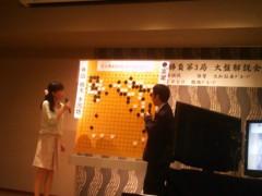 万波奈穂 公式ブログ/本因坊戦第3局 画像2