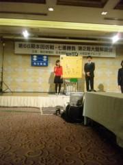 万波奈穂 公式ブログ/本因坊、1日目 画像2