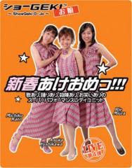 吉川亜州香 公式ブログ/久しぶりに3人集合 画像1