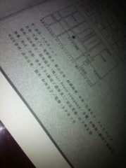 木実 公式ブログ/スタートダッシュ! 画像1