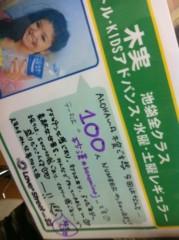 木実 公式ブログ/横須賀WS! 画像1