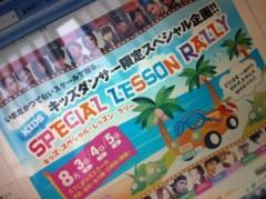 木実 公式ブログ/キッズスペシャルレッスンラリー!! 画像1
