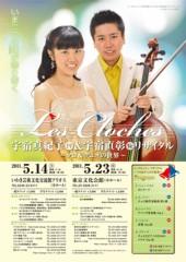 宇宿直彰 公式ブログ/コンサートのポスター 画像1