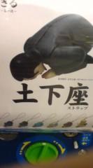 菊池隆志 公式ブログ/『大変申し訳ございません!? 』 画像1