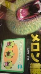 菊池隆志 公式ブログ/『メロン熊!?( ゜Δ゜;)』 画像1