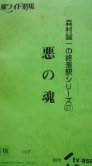 菊池隆志 公式ブログ/『終着駅シリーズ(27)- 悪の魂-』 画像1