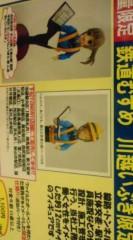菊池隆志 公式ブログ/『川越いぶき!?( ゜_゜) 』 画像1