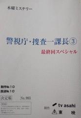 菊池隆志 公式ブログ/『警視庁捜査一課長シーズン3  最終回スペシャル♪(* ̄∇ ̄)ノ』 画像1