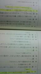 菊池隆志 公式ブログ/『広域警察�♪o(^-^)o 』 画像3