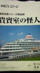 菊池隆志 公式ブログ/『貴賓室の怪人♪o(^ ◇^*)o』 画像1