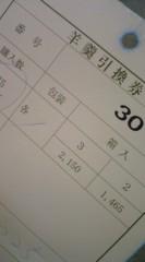 菊池隆志 公式ブログ/『羊羹引換券♪o(^-^)o 』 画像1