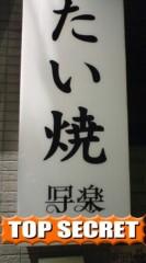 菊池隆志 公式ブログ/『定休日(^ Δ^;)』 画像1