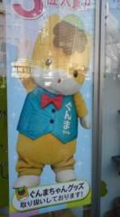 菊池隆志 公式ブログ/『ぐんまちゃん♪o(^-^)o 』 画像3