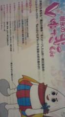 菊池隆志 公式ブログ/『じゅっきーくん♪o(^-^)o 』 画像2