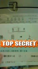 菊池隆志 公式ブログ/『上京へo(^-^)o 』 画像1