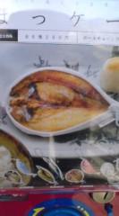 菊池隆志 公式ブログ/『魚の開きストラップo(^-^)o 』 画像1