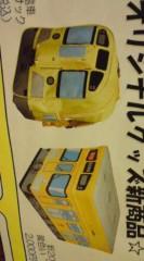 菊池隆志 公式ブログ/『西武鉄道オリジナルグッズo(^-^ )o』 画像1