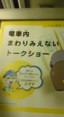 菊池隆志 公式ブログ/『ケロロ軍曹マナー標語♪o(^-^)o 』 画像2