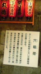 菊池隆志 公式ブログ/『穴稲荷様♪o(^-^)o 』 画像3