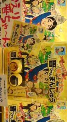 菊池隆志 公式ブログ/『晋ちゃん饅頭(^_^;) 』 画像2