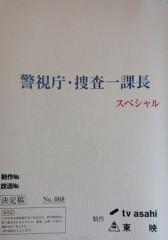 菊池隆志 公式ブログ/『捜査一課長スペシャル全国放送♪(* ̄∇ ̄)ノ』 画像1