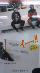 菊池隆志 公式ブログ/『頑張れショッカー♪o(^-^)o 』 画像2