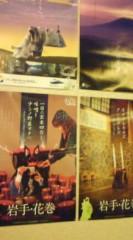 菊池隆志 公式ブログ/『出陣♪o(^-^)o 』 画像1