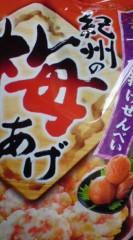 菊池隆志 公式ブログ/『梅あげせんべいo(^-^)o 』 画像1