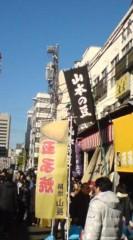 菊池隆志 公式ブログ/『築地♪o(^-^)o 』 画像3