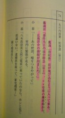 菊池隆志 公式ブログ/『東京駅お忘れ物預かり所�♪』 画像2