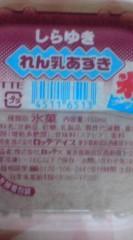 菊池隆志 公式ブログ/『れん乳あずきo(^-^)o 』 画像1