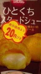 菊池隆志 公式ブログ/『一口シュークリーム♪o(^-^)o 』 画像1