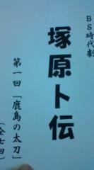 菊池隆志 公式ブログ/『お疲れさまでしたぁo(^-^)o 』 画像1