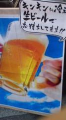 菊池隆志 公式ブログ/『待ってますか!?( ゜д゜)』 画像1